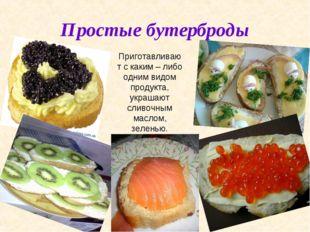 Простые бутерброды Приготавливают с каким – либо одним видом продукта, украша