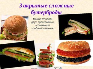 Закрытые сложные бутерброды Можно готовить двух, трехслойные (слоеные) и комб