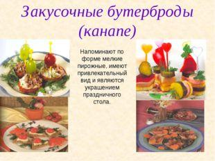 Закусочные бутерброды (канапе) Напоминают по форме мелкие пирожные, имеют при
