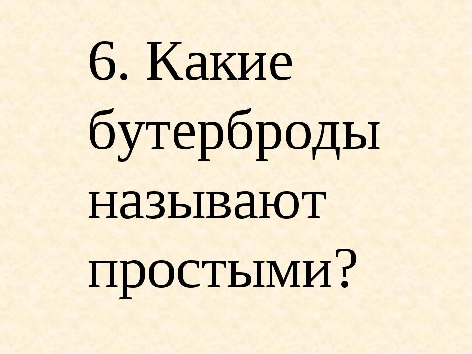 6. Какие бутерброды называют простыми?