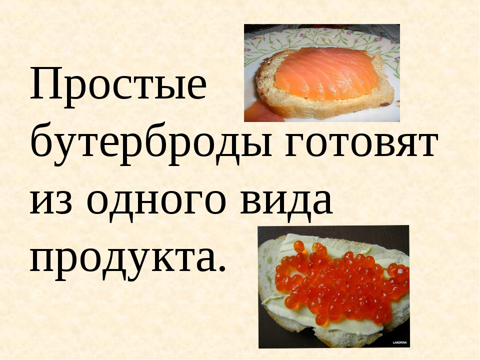 Простые бутерброды готовят из одного вида продукта.