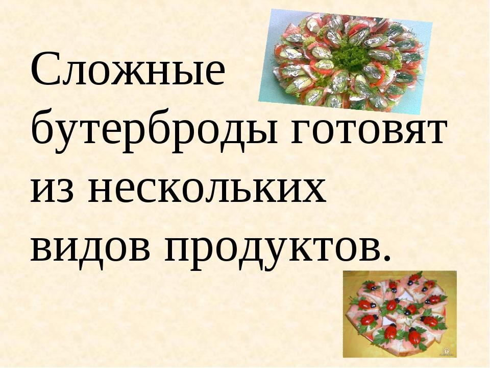 Сложные бутерброды готовят из нескольких видов продуктов.