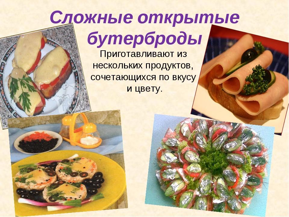 Сложные открытые бутерброды Приготавливают из нескольких продуктов, сочетающи...