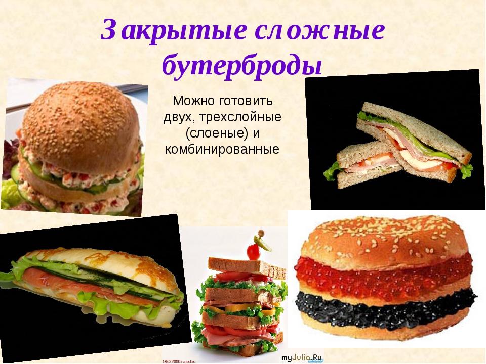 Закрытые сложные бутерброды Можно готовить двух, трехслойные (слоеные) и комб...