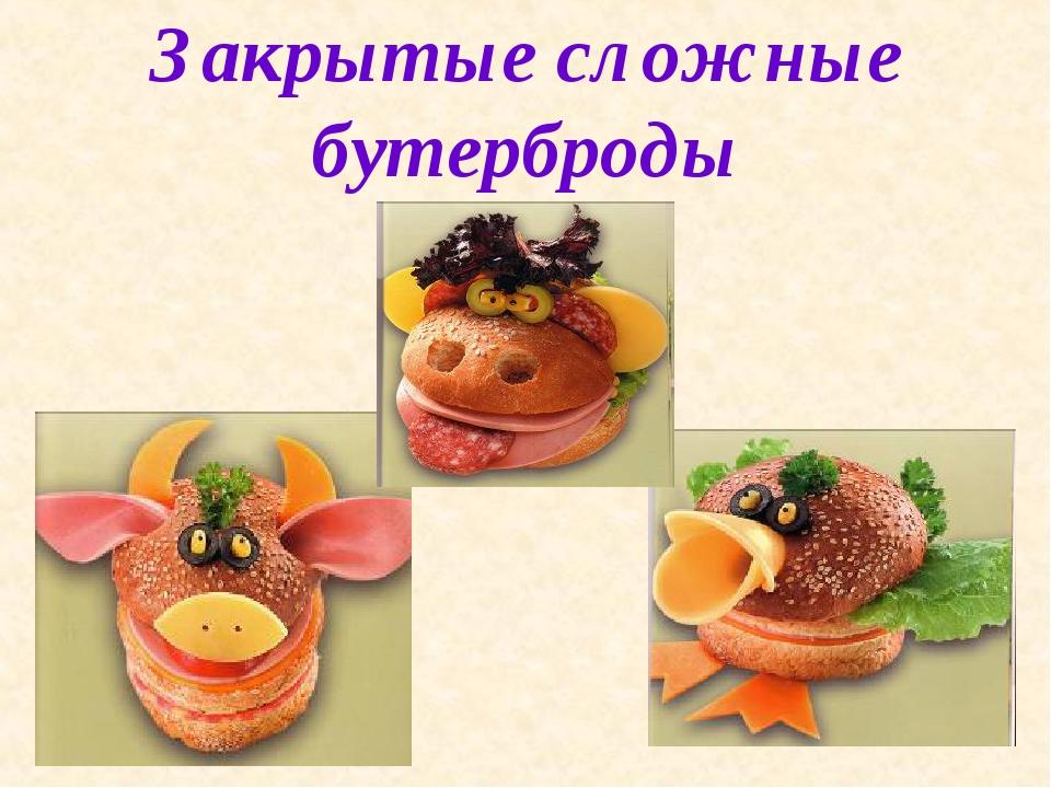 Закрытые сложные бутерброды