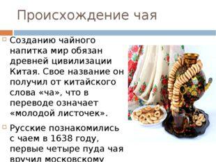 Происхождение чая Созданию чайного напитка мир обязан древней цивилизации Кит