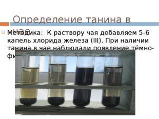Определение танина в чае. Методика: К раствору чая добавляем 5-6 капель хлори