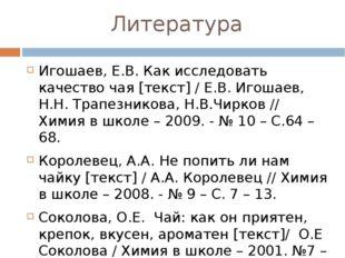 Литература Игошаев, Е.В. Как исследовать качество чая [текст] / Е.В. Игошаев,