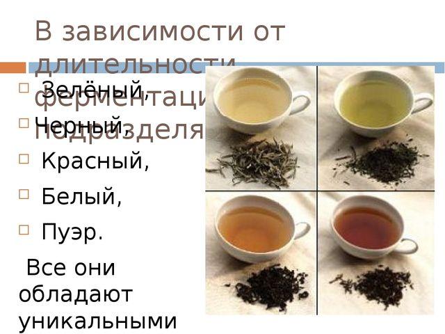 В зависимости от длительности ферментации чай подразделяют на: Зелёный, Черны...