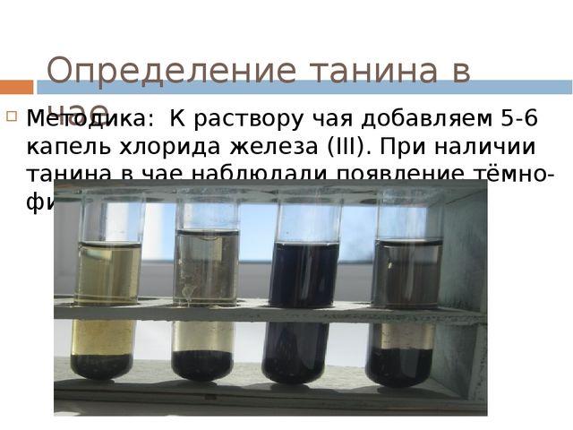 Определение танина в чае. Методика: К раствору чая добавляем 5-6 капель хлори...