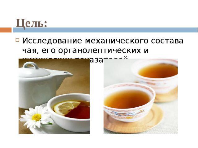 Цель: Исследование механического состава чая, его органолептических и химичес...