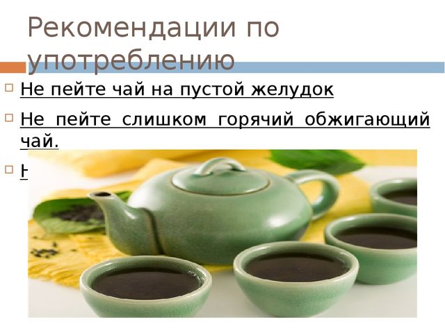 Рекомендации по употреблению Не пейте чай на пустой желудок Не пейте слишком...