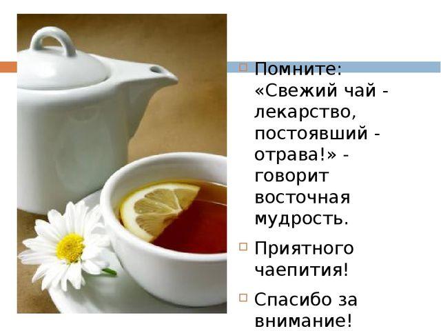 Помните: «Свежий чай - лекарство, постоявший - отрава!» - говорит восточная...