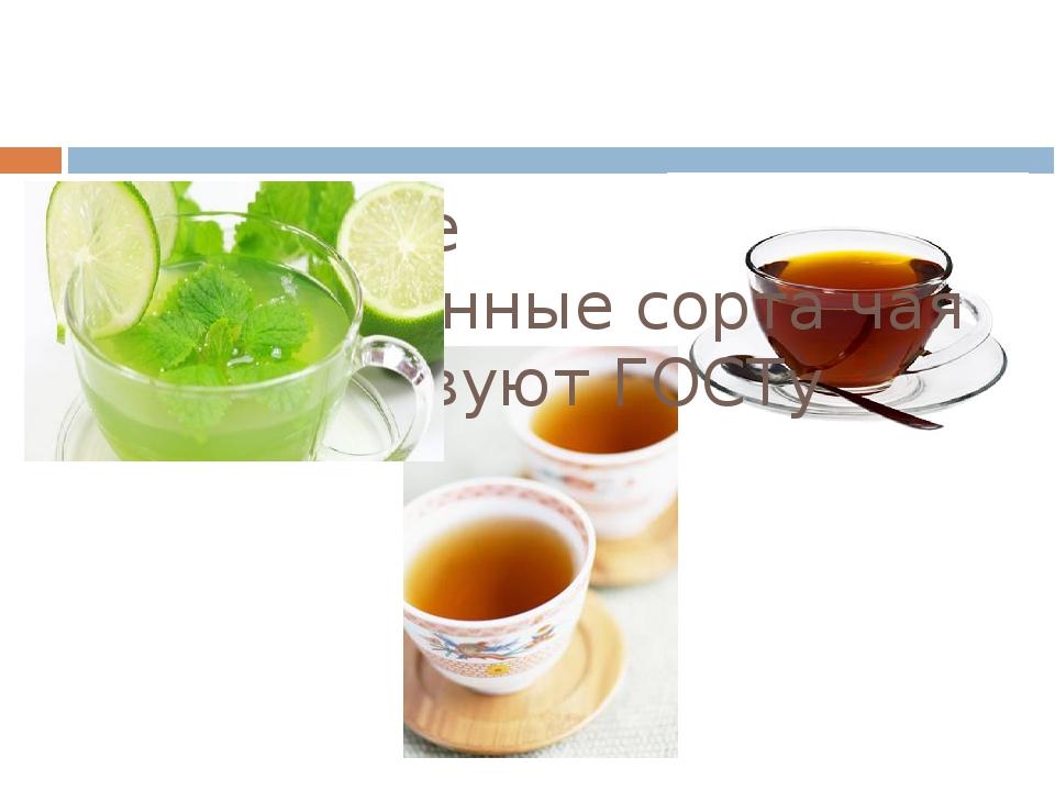 Вывод: Все рассмотренные сорта чая соответствуют ГОСТу