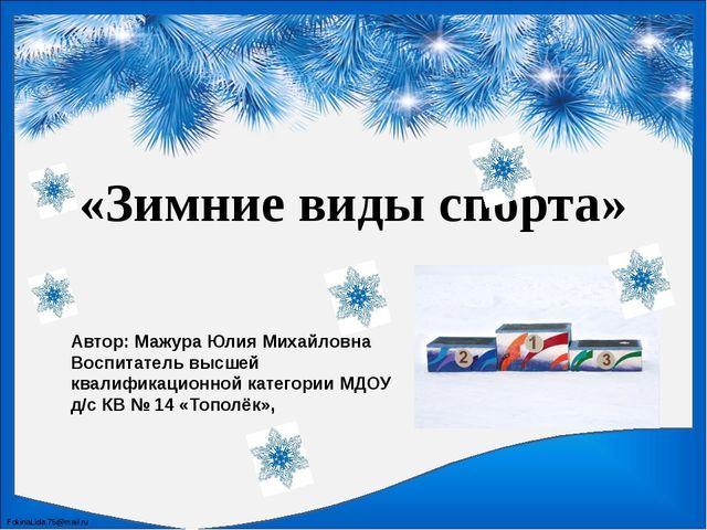 Автор: Мажура Юлия Михайловна Воспитатель высшей квалификационной категории М...