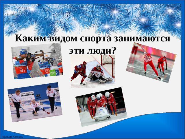 Каким видом спорта занимаются эти люди? FokinaLida.75@mail.ru