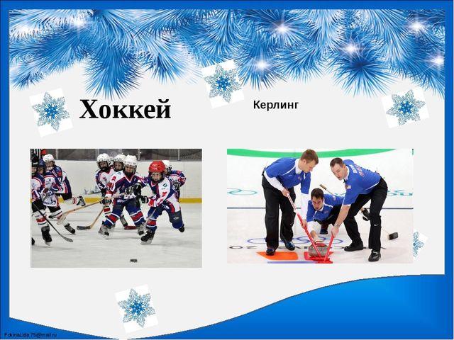 Хоккей Керлинг FokinaLida.75@mail.ru