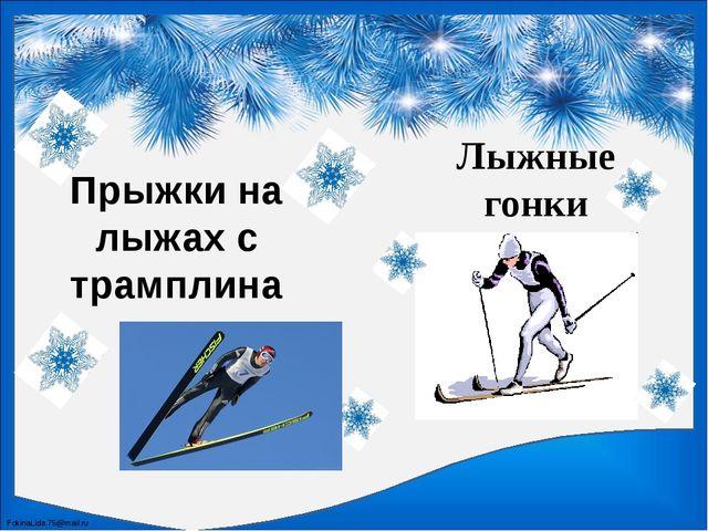Лыжные гонки Прыжки на лыжах с трамплина FokinaLida.75@mail.ru