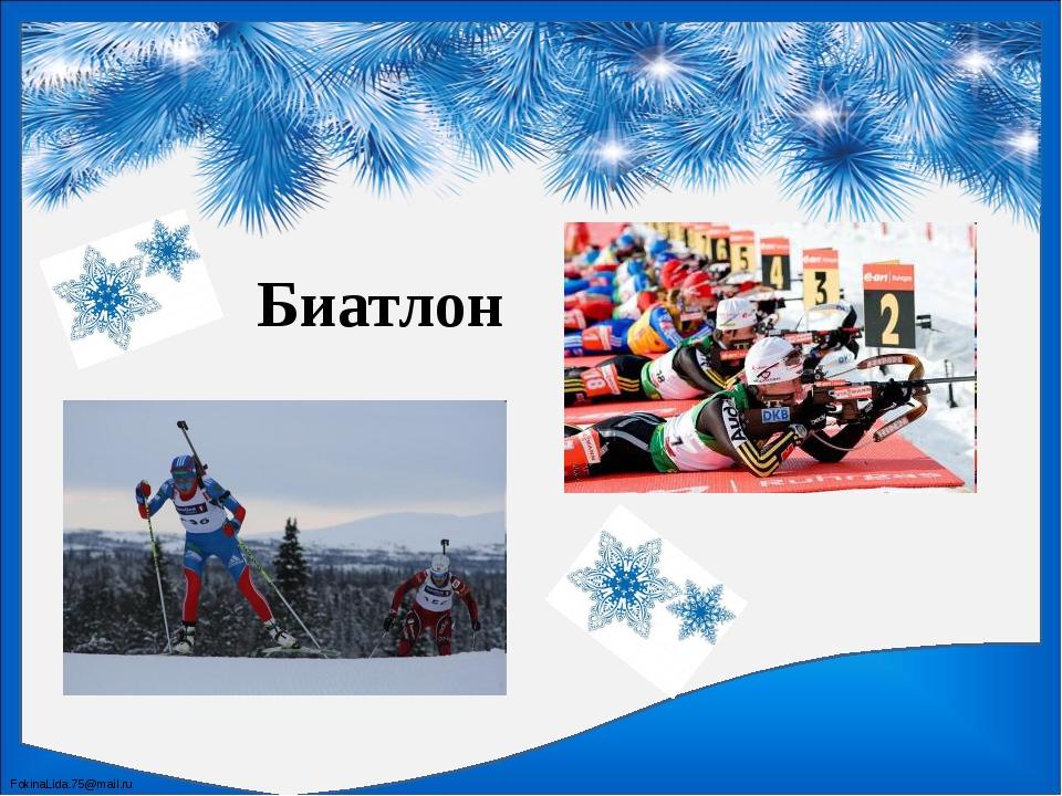 Биатлон FokinaLida.75@mail.ru