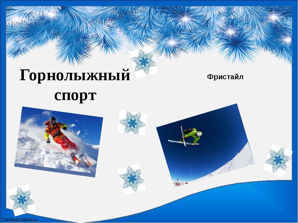 Горнолыжный спорт Фристайл FokinaLida.75@mail.ru