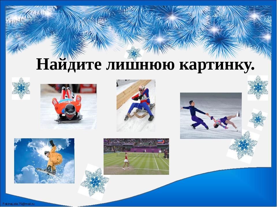 Найдите лишнюю картинку. FokinaLida.75@mail.ru