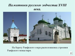 Памятники русского зодчества XVIII века. На берегу Раифского озера располож