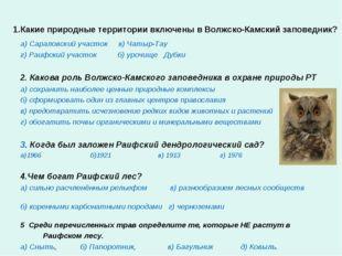 1.Какие природные территории включены в Волжско-Камский заповедник? а) Сарало