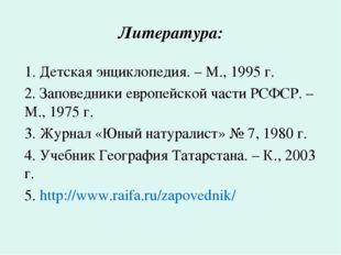 Литература: 1. Детская энциклопедия. – М., 1995 г. 2. Заповедники европейск
