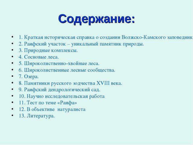 Содержание: 1. Краткая историческая справка о создании Волжско-Камского запов...