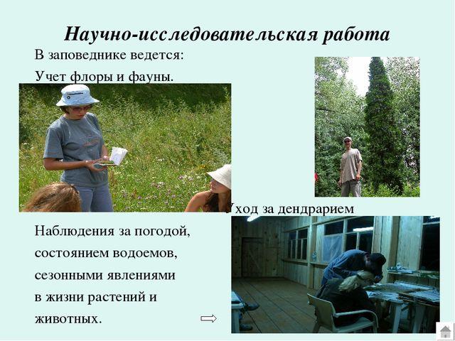 Научно-исследовательская работа В заповеднике ведется: Учет флоры и фауны. Ух...