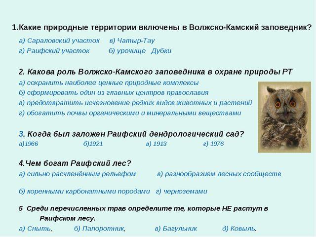 1.Какие природные территории включены в Волжско-Камский заповедник? а) Сарало...