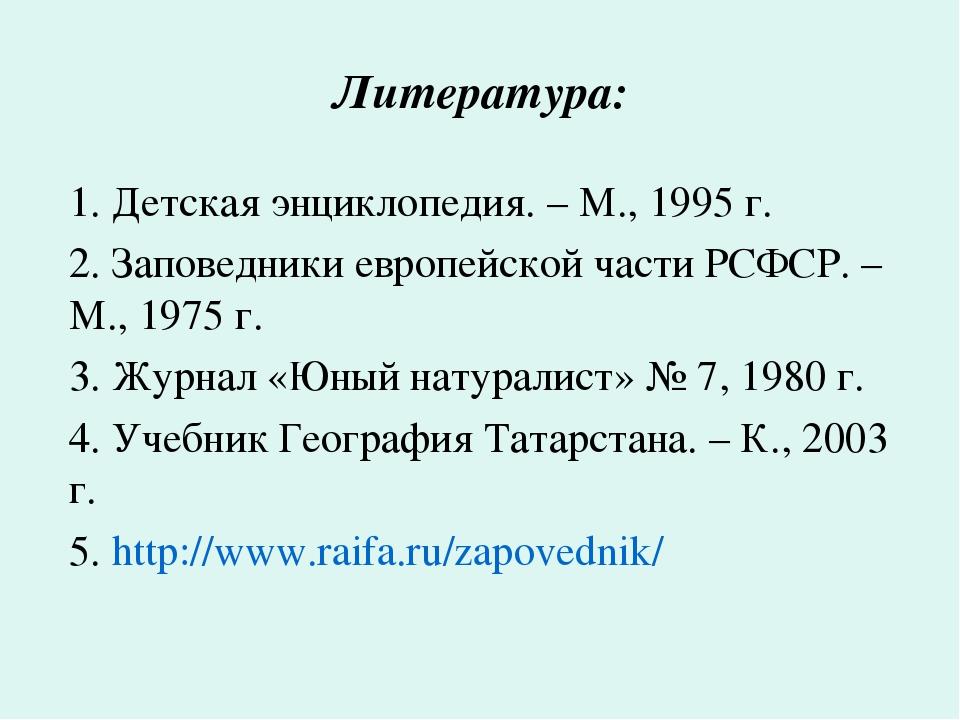 Литература: 1. Детская энциклопедия. – М., 1995 г. 2. Заповедники европейск...