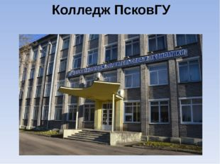 Колледж ПсковГУ