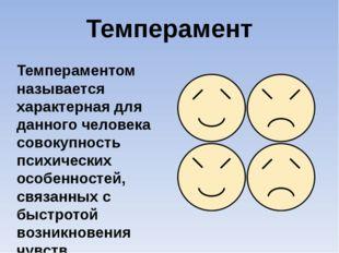 Темперамент Темпераментом называется характерная для данного человека совокуп