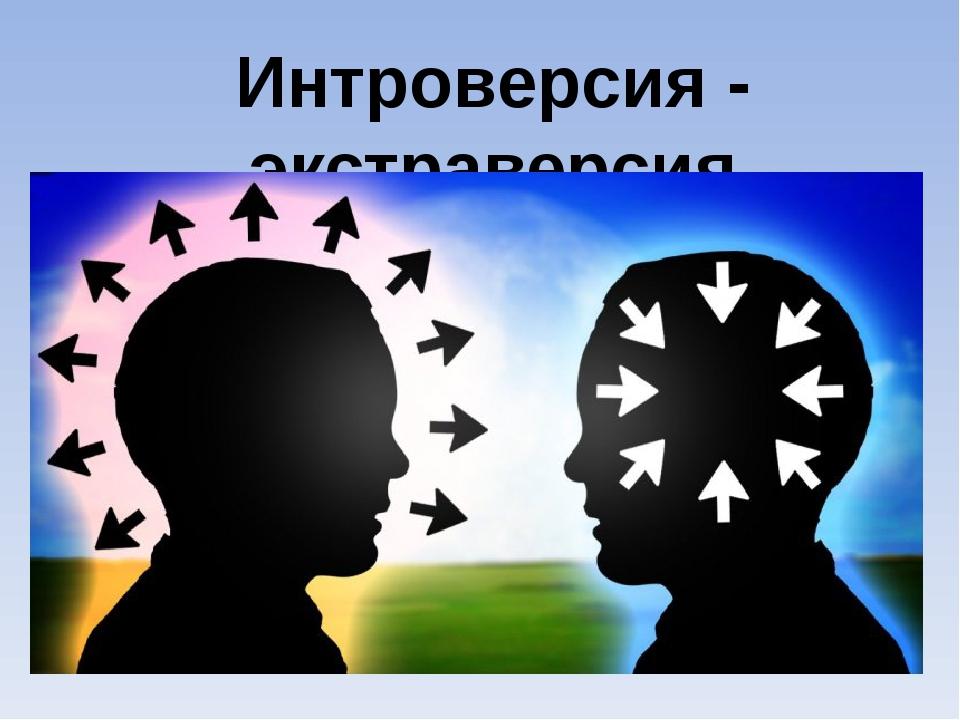 Интроверсия - экстраверсия