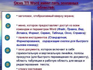 Окно ТП Word имеет пять основных областей:  заголовок, отображаемый вверху э