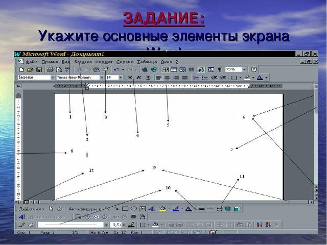 ЗАДАНИЕ: Укажите основные элементы экрана Word