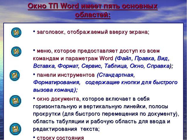 Окно ТП Word имеет пять основных областей:  заголовок, отображаемый вверху э...