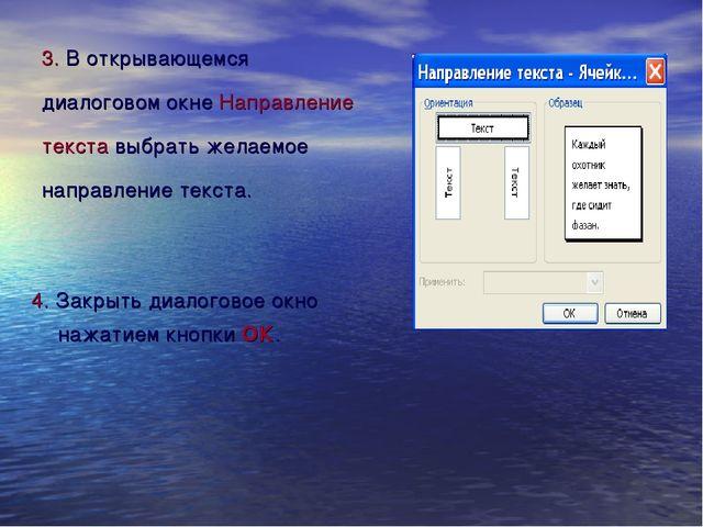 3. В открывающемся диалоговом окне Направление текста выбрать желаемое направ...