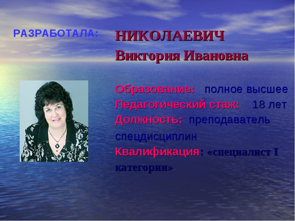 НИКОЛАЕВИЧ Виктория Ивановна Образование: полное высшее Педагогический стаж:...