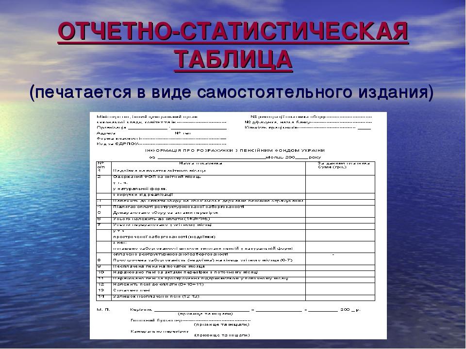 ОТЧЕТНО-СТАТИСТИЧЕСКАЯ ТАБЛИЦА (печатается в виде самостоятельного издания)