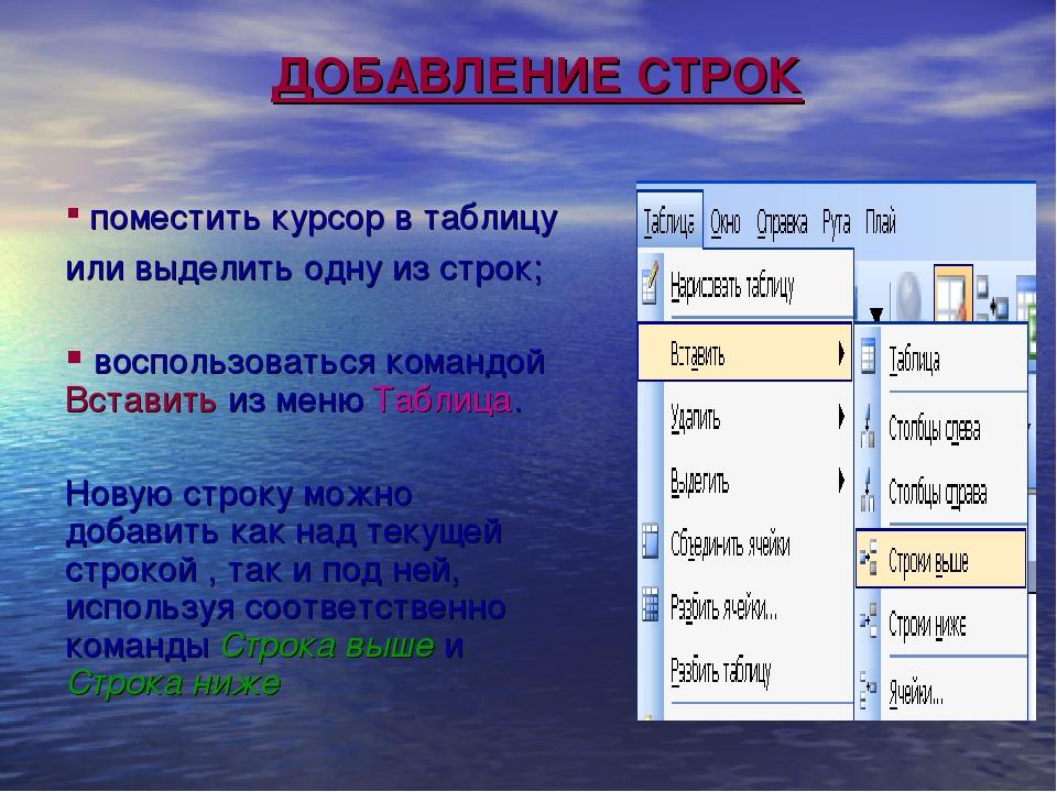 ДОБАВЛЕНИЕ СТРОК поместить курсор в таблицу или выделить одну из строк; воспо...