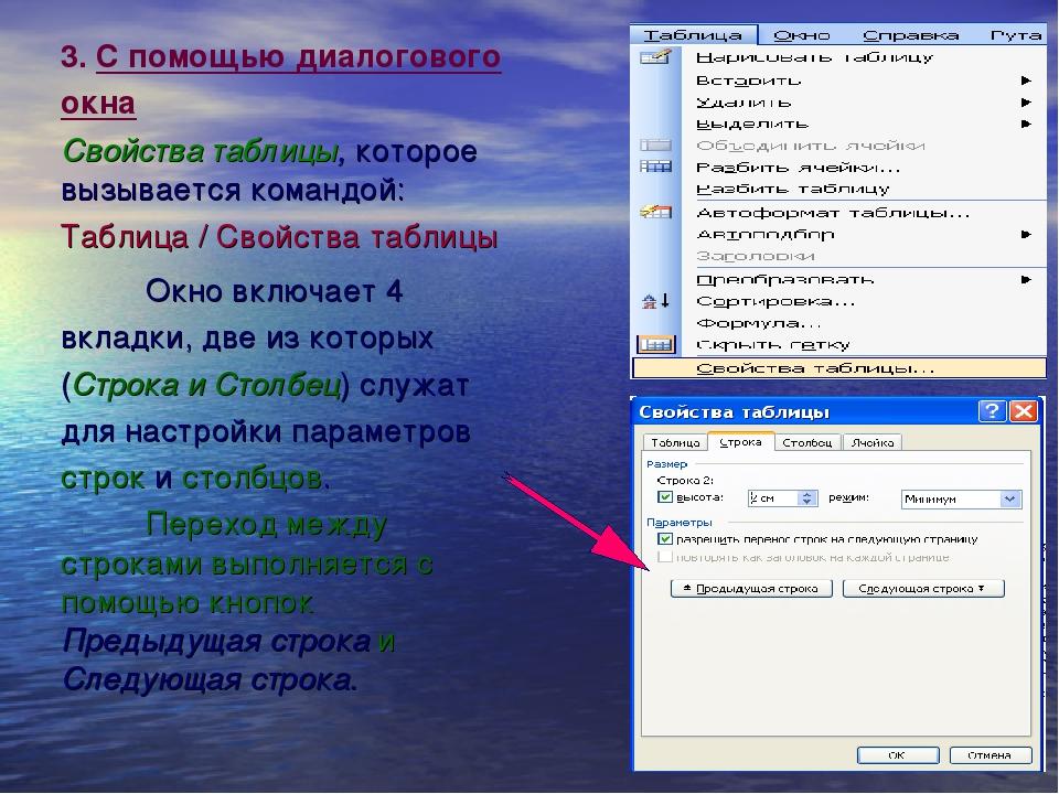 3. С помощью диалогового окна Свойства таблицы, которое вызывается командой:...