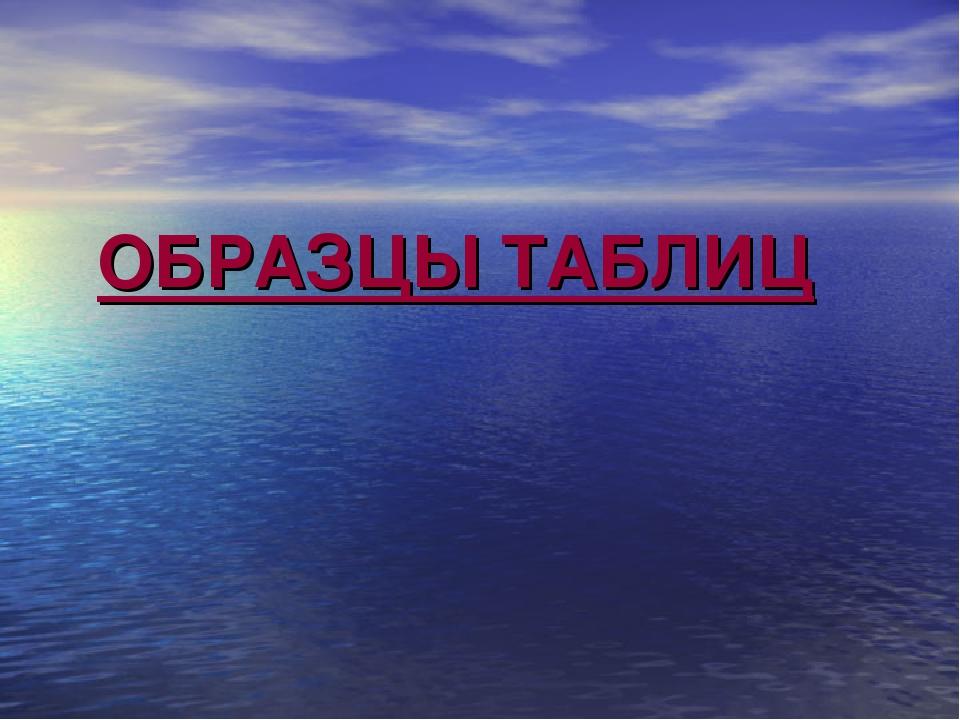 ОБРАЗЦЫ ТАБЛИЦ