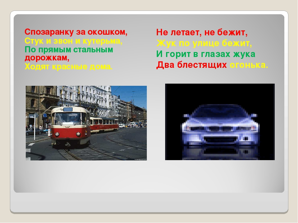 Спозаранку за окошком, Стук и звон и кутерьма, По прямым стальным дорожкам, Х...