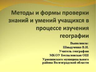 Выполнила: Швыдченко В.И. Учитель географии МКОУ Беспаловская ОШ Урюпинского