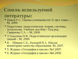 Список используемой литературы:  НемовР.С.Оценка успеваемости: В трех тома