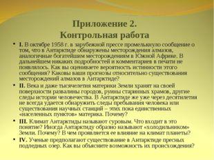 Приложение 2. Контрольная работа I. В октябре 1958 г. в зарубежной прессе про
