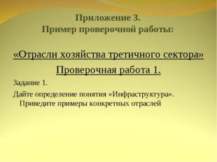 Приложение 3. Пример проверочной работы: «Отрасли хозяйства третичного сектор