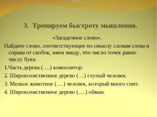 3. Тренируем быстроту мышления. «Загадочное слово». Найдите слово, соответств